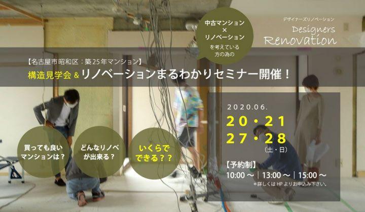 【6月20・21・27・28ン日】構造見学会&リノベーションまるわかりセミナー開催