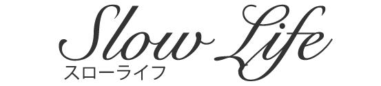 株式会社スローライフリノベ不動産|スローライフ
